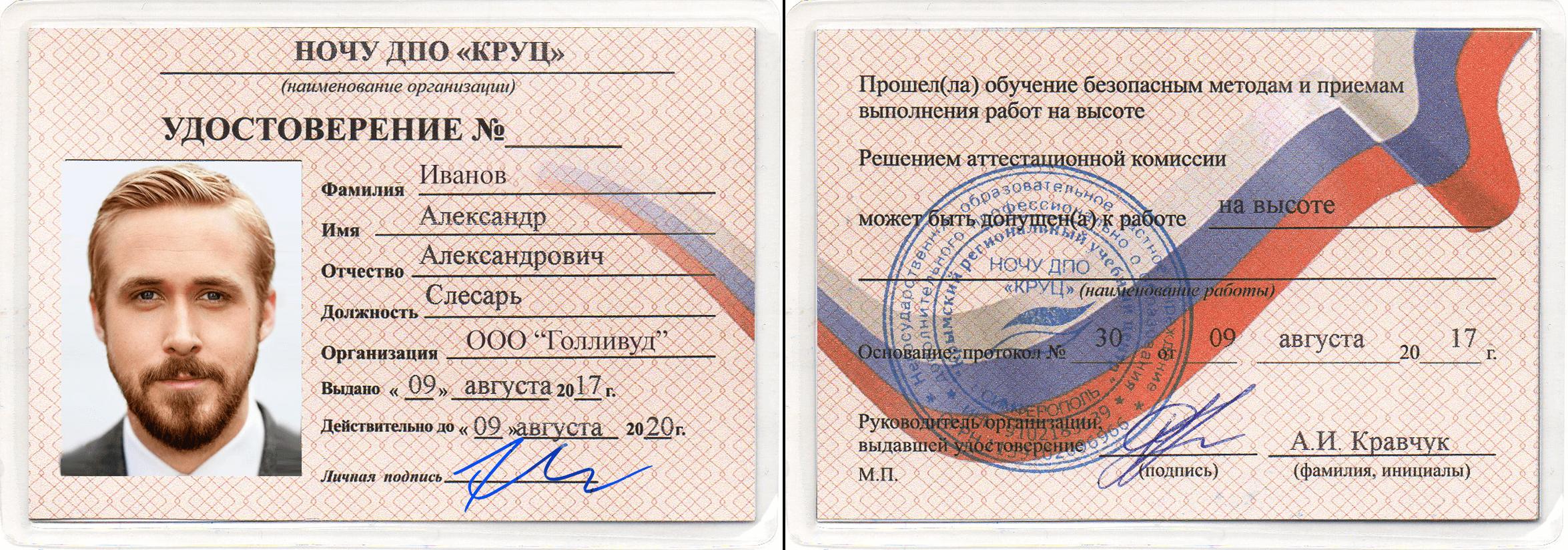 Удостоверение (Обучение безопасным приемам работы на высоте)