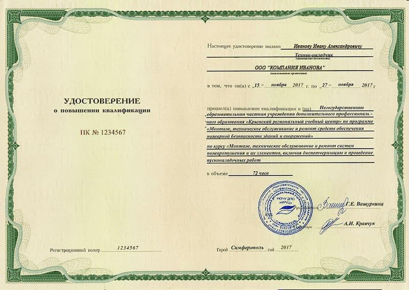 обучение для лицензии МЧС