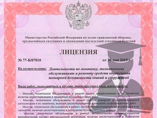 обучение-лицензия-МЧС