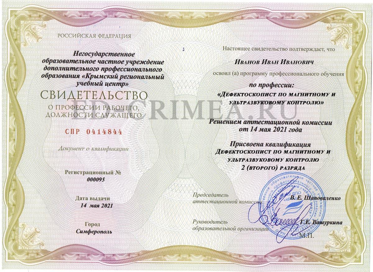 Свидетельство о профессии Дефектоскопист