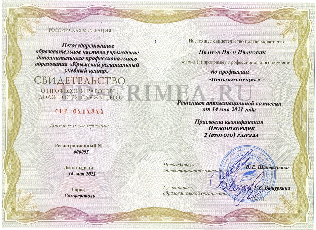 Свидетельство о профессии Пробоотборщик