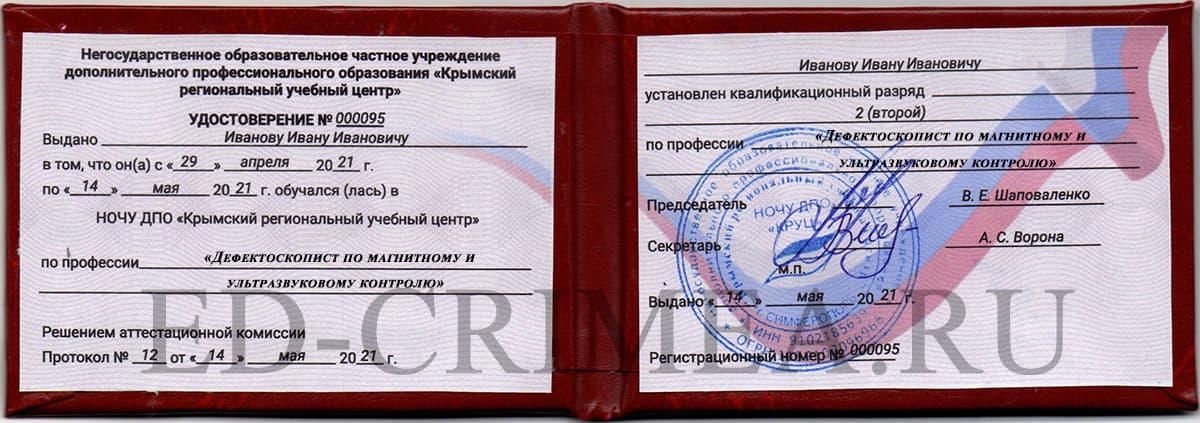 Удостоверение по профессии Дефектоскопист