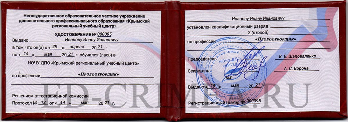 Удостоверение по профессии Пробоотборщик